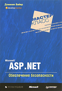 Доминик Байер Microsoft ASP .NET. Обеспечение безопасности