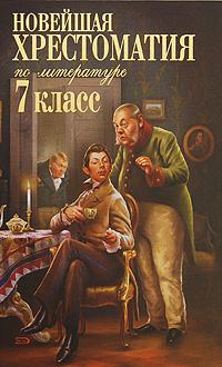 Новейшая хрестоматия по литературе. 7 класс д с лихачев в в колесов шедевры древнерусской литературы