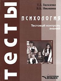 Т. Д. Василенко, В. Б. Никишина Психология. Тестовый контроль знаний