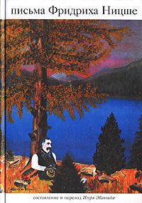 цены Фридрих Ницше Письма Фридриха Ницше