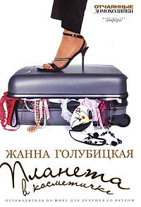 Жанна Голубицкая Планета в косметичке. Путеводитель по миру для девушек со вкусом