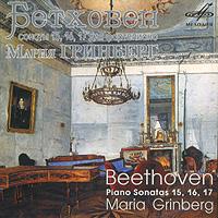Мария Гринберг Мария Гринберг. Бетховен. Сонаты 15-17 для фортепиано гринберг б традиционный еврейский дом