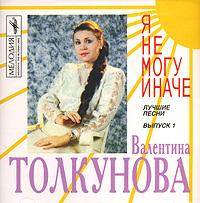 Валентина Толкунова Валентина Толкунова. Я не могу иначе. Лучшие песни. Выпуск 1
