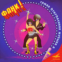 Фанк просочился на советскую эстраду в середине 1960-х как направление в джазовой музыке, но в таковом качестве успеха не снискал. Джазовая тусовка в это время расходилась: кто-то уходил на эстраду, в коммерческую музыку, а кто-то начинал радикально самовыражаться, и, двигаясь по снобистскому пути в сторону «фри-джаза» и прочей чепухи, пытался доказать, что вот они-то настоящие, а не просто стоящие музыканты. Ясно выраженная ритмическая основа фанка привела к тому, что он показался «настоящим» джазменам слишком легким и простым для восприятия, так что дорога у фанка была одна — на встречу с ВИА.