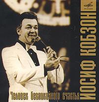 Знаменитый российский эстрадный певец Иосиф Кобзон представляет альбом