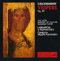 Представляем произведение С.Рахманинова в исполнении Государственного камерного хора Министерства культуры СССР под управлением Валерия Полянского.