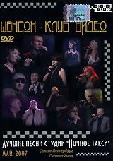 Шансон-клуб видео: Лучшие песни студии Ночное такси. Май 2007 купить шелковый халат мужской спб