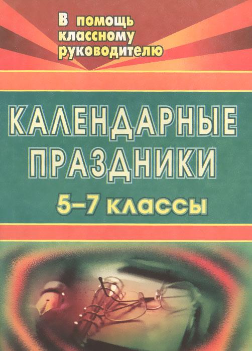Календарные праздники. 5-7 классы