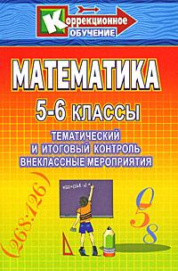 Математика. 5-6 классы. Тематический и итоговый контроль, внеклассные занятия