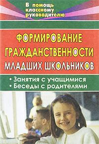Формирование гражданственности младших школьников. Занятия с учащимися, беседы с родителями