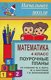 Математика. 4 класс. Поурочные планы