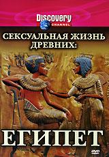 Из далеких эпох до нас дошли рассказы о любви и романтических приключениях богов и героев, властителей и простолюдинов. Теперь, благодаря открытиям антропологов и уникальным реконструкциям, мы можем узнать подробности яркой и необычной сексуальной жизни наших предков.  Египет: Издревле известно, что фараоны и царицы Древнего Египта утоляли свои сексуальные желания изощренно и с безудержной страстью. Легенды рисуют нам захватывающие сцены любви в чертогах роскошных дворцов.  Но не только правители Египта были искусными любовниками. Эксперты обнаружили свидетельства того, что сексуальная лихорадка охватывала все сословия Древнего Египта.