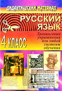 Русский язык. 4 класс. Тренинговые упражнения для любой системы обучения