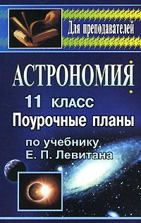 Астрономия. 11 класс. Поурочные планы