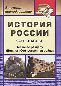 История России. 9-11 классы. Тесты по разделу