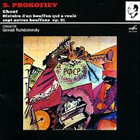 Gennadi Rozhdestvensky. Prokofiev. Chout. Op. 21