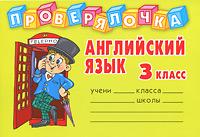 И. С. Пугачева Английский язык. 3 класс