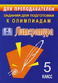 Литература. 5 класс. Задания для подготовки к олимпиадам