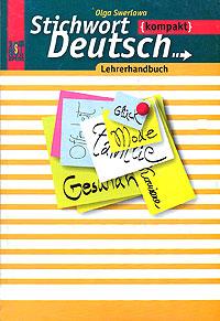 О. Ю. Зверлова Stichwort Deutsch: Lehrerhandbuch / Немецкий язык. Книга для учителя ausblick 2 lehrerhandbuch