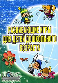 Юлия Щербакова,Светлана Зубанова Развивающие игры для детей дошкольного возраста развивающие игры для детей дошкольного возраста