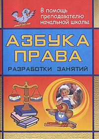 Азбука права. Разработки занятий