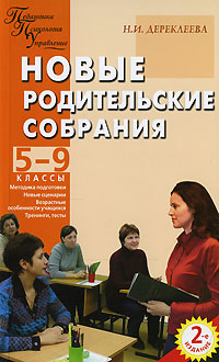 Новые родительские собрания. 5-9 классы