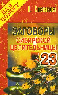 Н. Степанова Заговоры сибирской целительницы. Выпуск 23 книги натальи степановой