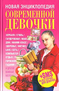 Новая энциклопедия современной девочки. О. И. Куртанич