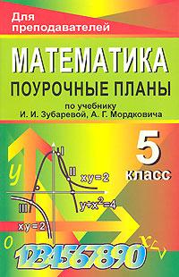 Математика. 5 класс. Поурочные планы по учебнику И. И. Зубаревой, А. Г. Мордковича