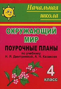 цены Елена Елизарова Окружающий мир. 4 класс. Поурочные планы