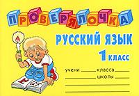 О. Д. Ушакова Русский язык. 1 класс русский книжный знак в гравюре