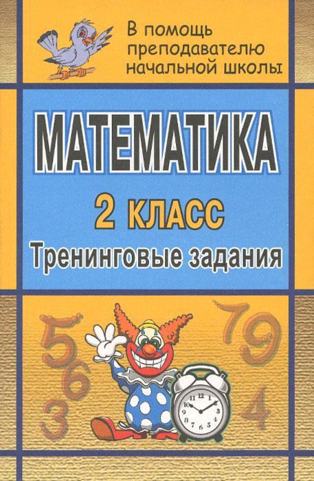 Математика. 2 класс. Тренинговые задания гринштейн м р 1100 задач по математике для младших школьников