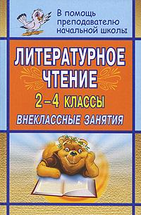 Литературное чтение. 2-4 классы. Внеклассные занятия