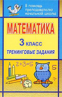 Математика. 3класс. Тренинговые задания гринштейн м р 1100 задач по математике для младших школьников