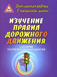 Евгения Гальцова Изучение правил дорожного движения. Сценарии театрализованных занятий плакаты и макеты по правилам дорожного движения где купить в спб