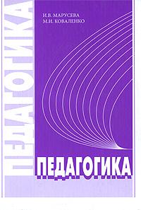 И. В. Марусева, М. И. Коваленко Педагогика языковые основы русской ментальности учебное пособие