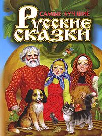 Самые лучшие русские сказки русские сказки