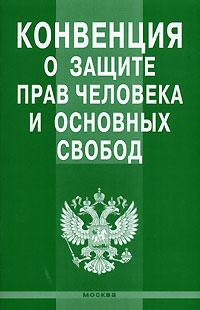 Конвенция о защите прав человека и основных свобод учебники проспект европейская конвенция о защите прав человека и основных свобод в судебной практике