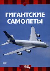 Discovery: Гигантские самолеты купить часы invicta в украине доставка из сша