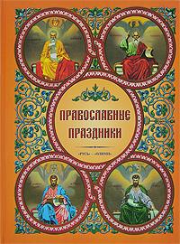 Православные праздники тростникова е воскресение христово