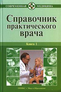 Бородулин В.И. Справочник практического врача. В 2 книгах. Книга 1