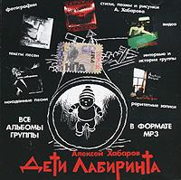 Сборник песен группы