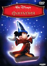 Фантазия Walt Disney Pictures,Walt Disney Productions