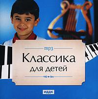 Классика для детей (mp3) музыкальные диски иддк джаз 100 самых знаменитых произведений