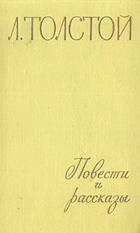 Л. Толстой. Повести и рассказы. В двух томах. Том 2 толстой лев николаевич смерть ивана ильича повести