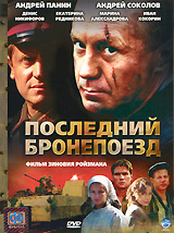 Zakazat.ru Последний бронепоезд