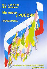 Н. Г. Зеленова, Л. Е. Осипова Мы живем в России