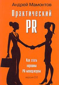 Практический PR. Как стать хорошим PR-менеджером. Версия 2.0