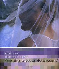 Пол Ф. Джироу Шаг за шагом. Свадебная цифровая фотография