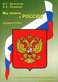 Мы живем в России. Гражданско-патриотическое воспитание дошкольников. Средняя группа